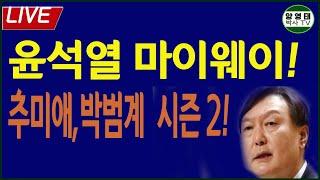 윤석열  마이웨이 !  추박 시즌2