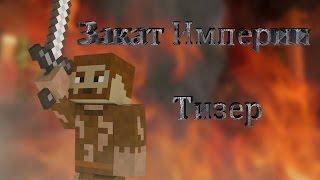 Закат Империи - Тизер   Minecraft Сериал