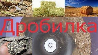 Молотковая дробилка для сена, зерна, соломы, травы, шелухи подсолнуха и прочих сыпучих материалов.
