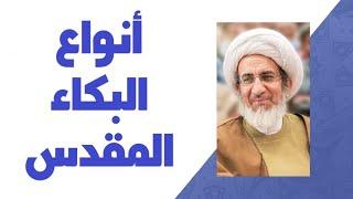أنواع البكاء المقدس - الشيخ حبيب الكاظمي