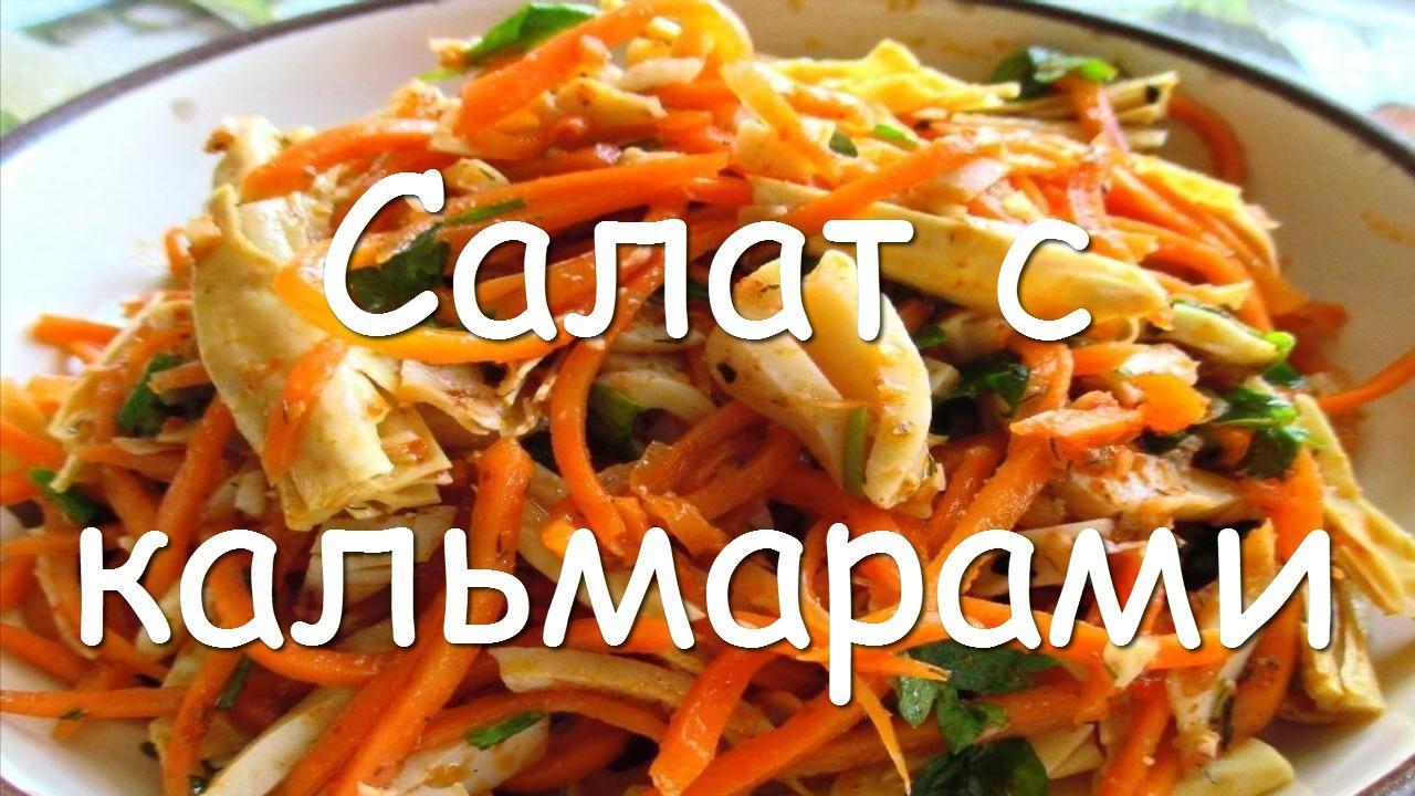 рецепт на салат со спаржей простой острый