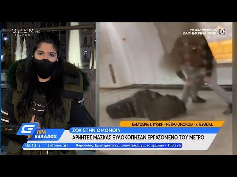 Σοκ στην Ομόνοια: Αρνητές μάσκας ξυλοκόπησαν εργαζόμενο του Μετρό | Ώρα Ελλάδος 14/1/2021 | OPEN TV