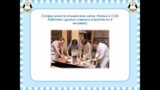 Кулинарный мастер класс итальянской кухни с Инвести Марвик