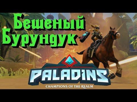 видео: paladins - СУПЕР moba игра