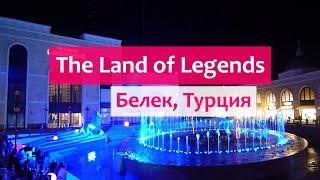 The Land of Legends - сказочный парк развлечений в Белеке (Турция).