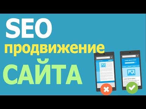 SEO продвижение сайта в Google и мобильные сайты