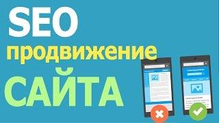 SEO продвижение сайта в Google и мобильные сайты(Заказать мобильный сайт == http://site-made-in.odessa.ua/ == Заказать рекламный видеоролик или получить 20-ти секундный..., 2015-05-11T20:43:14.000Z)