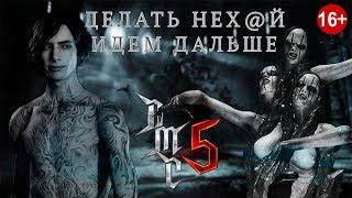 Devil May Cry 5  СМЕШНАЯ ОЗВУЧКА 6 серия
