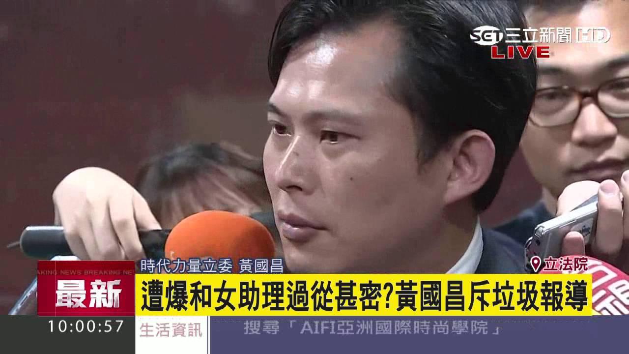 遭爆和女助理過從甚密?黃國昌斥垃圾報導│三立新聞臺 - YouTube
