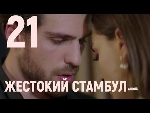 ЖЕСТОКИЙ СТАМБУЛ 21 СЕРИЯ- АНОНС РУССКАЯ ОЗВУЧКА - ДАТА ВЫХОДА