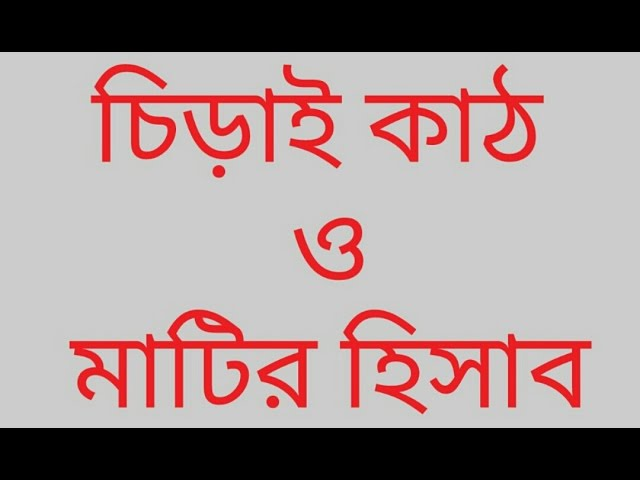 ??? ?????? ?? ??????? ????? ( ?????? ??? ? ????? ?????)????- ?.Land measurement course bangla part-6