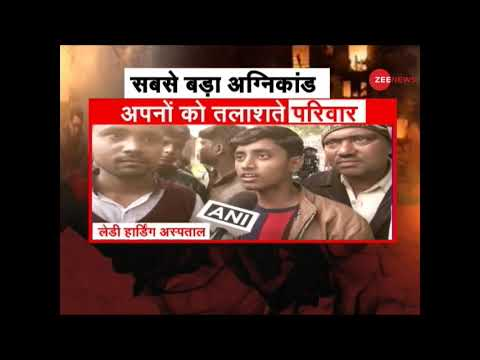 Family's reaction on Delhi Anaj Mandi Fire