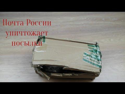 Почта России Уничтожила Посылку. Ужасы. Настольная лампа.