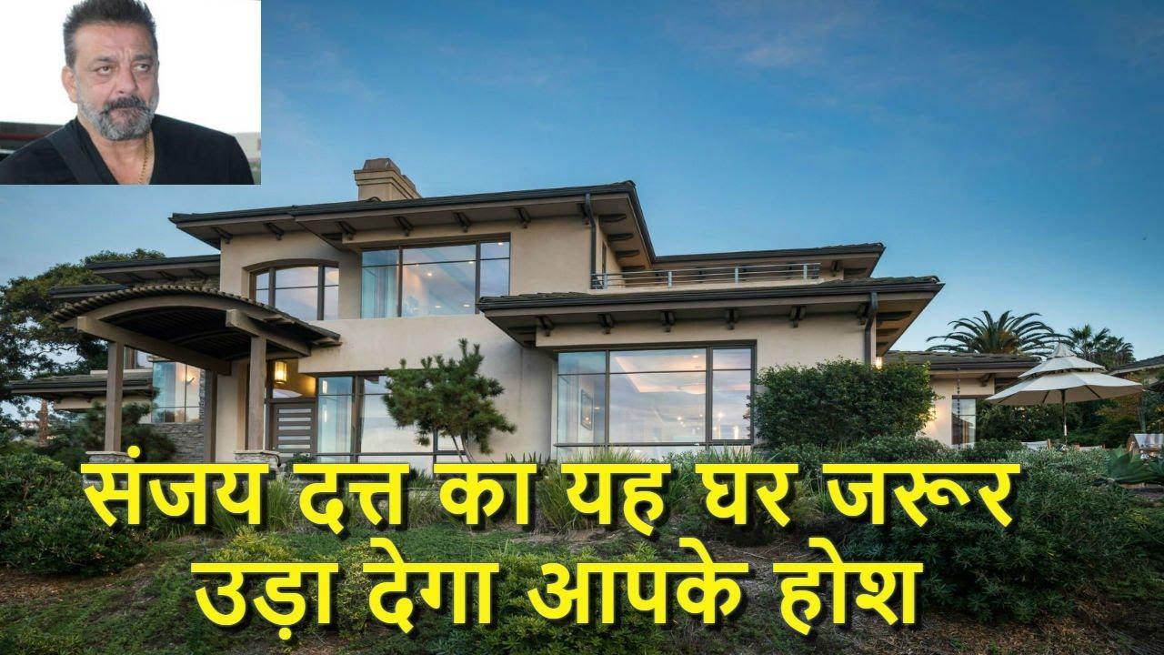 संजय दत्त का यह घर जरूर उड़ा देगा आपके होश