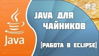 Программирование на Java для начинающих: #2 (Работа в Eclipse)