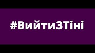 #ВийтиЗТіні: права жінок секс-працівниць