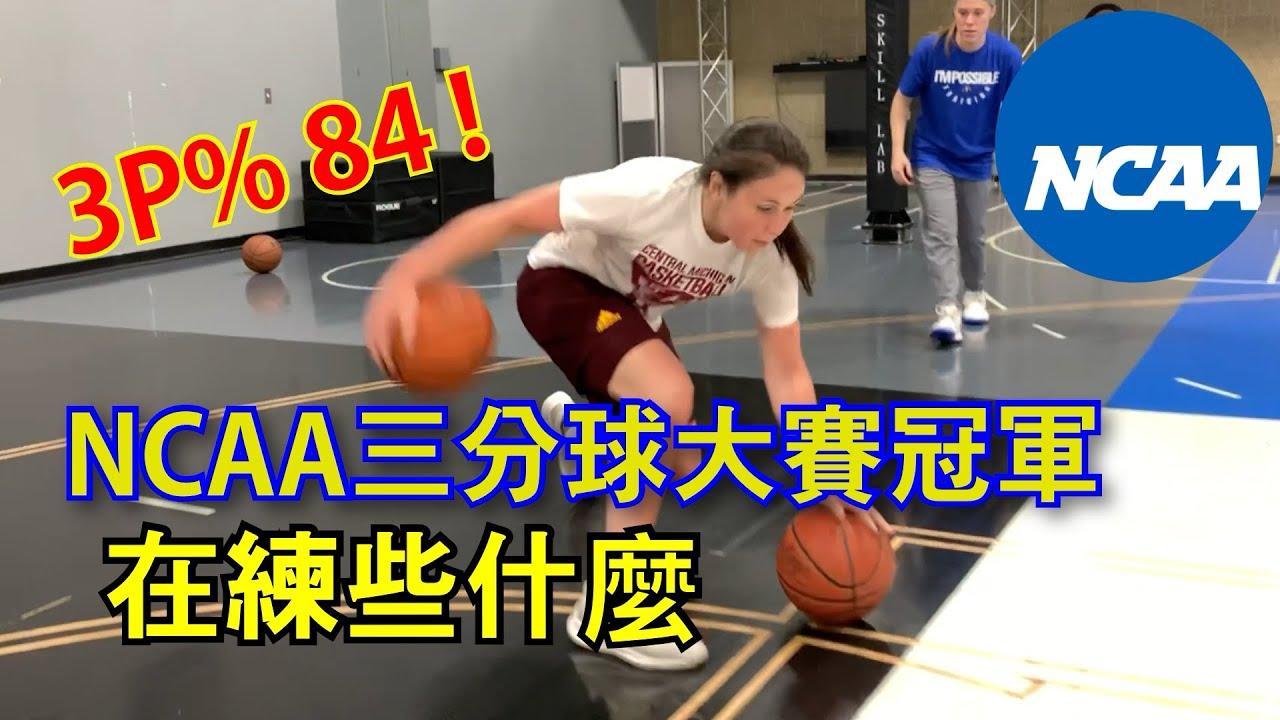 NCAA女子三分球大賽冠軍在練些甚麼?比男子組還準!!【我在美國培訓的那些日子】|進攻腳步|運球技術|#跟我一起訓練 Skillic籃球訓練