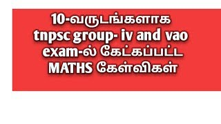 TNPSC GROUP 4 VAO Exam Previous Years Maths Question Paper Shortcut Solutions