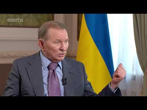 Эксклюзивное интервью Фактам ICTV Леонида Кучмы
