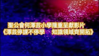 Publication Date: 2020-03-30 | Video Title: 聖公會何澤芸小學ZOOM課堂短片精華