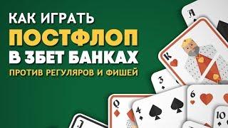 Постфлоп в 3бет Поте против Рега и Фиша. Обучение покеру с нуля