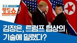 조급했던 김정은, 트럼프 협상의 기술에 밀렸다? | 토요랭킹쇼