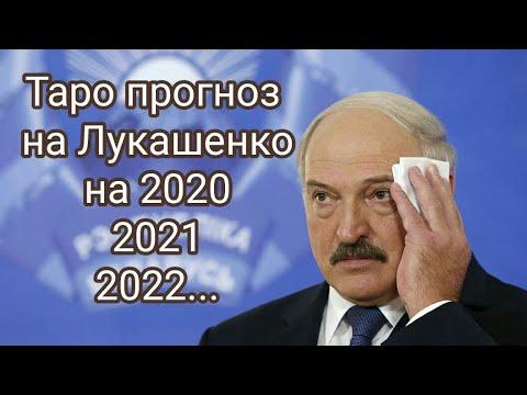 Таро прогноз на Лукашенко на 2020,2021,2022 год.