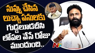 Kodali Nani Serious and Sensational Comments On Chandrababu Naidu | Ntv