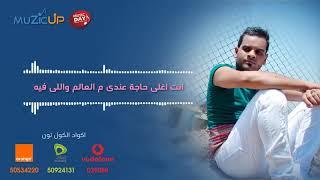 حته منك - على فاروق مع ايات | Hetta Mennak - Ali Farouk with Ayat