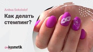 Стемпинг с Алёной Sokololof   Разбираемся как делать стемпинг и маникюр   Уроки imkosmetik