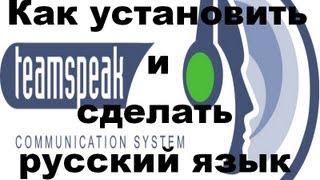 Как установить TeamSpeak 3 и сделать русский язык