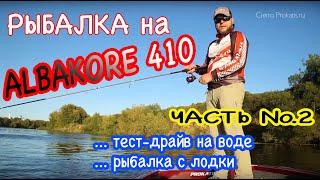 Для рыбалки - подходит! ALBAKORE 410 - ловим с лодки, тестируем на воде, проверяем на вшивость.