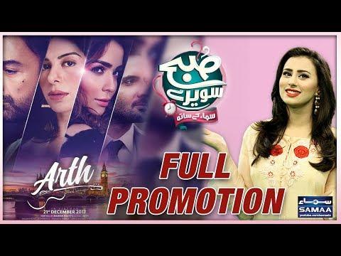 Film Arth 2 Full Promotion | Subah Saverey Samaa Kay Saath | SAMAA TV | Madiha Naqvi | 06 Dec 2017