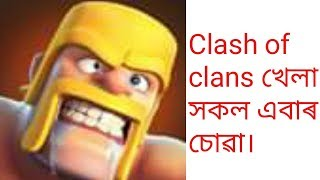 Don't waste your time playing Clash of clans