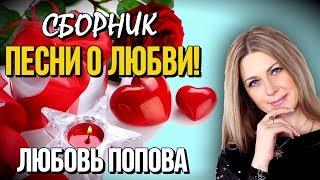 Самые Лучшие Песни о Любви  -  СБОРНИК   Звезда Шансона Любовь Попова