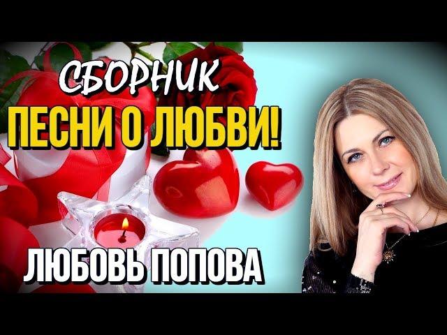 Самые Лучшие Песни о Любви  -  СБОРНИК | Звезда Шансона Любовь Попова