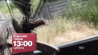 """""""Военная тайна"""" 17 сентября на РЕН ТВ"""