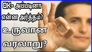 "History of OK | ""OK""இந்த வார்த்தையின் தனித்துவ வரலாறு | Lifestyle Tamil"