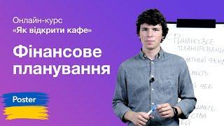 «Как открыть кафе с нуля в Украине». Финансовое планирование в ресторанном бизнесе.
