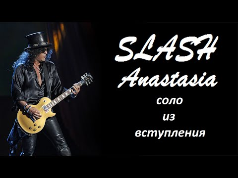 Как играть Slash – Anastasia (соло во вступлении)