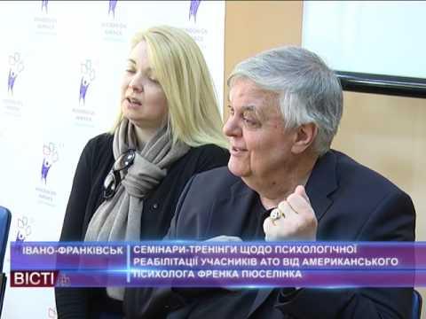 Френк П'юселік розповів про психологічну реабілітацію учасників АТО