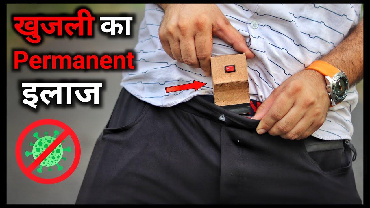 सबकी खुजली मिटाने वाला Gadget || How To Make Itching Machine || Gadget || Cooler
