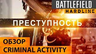 Battlefield Hardline. Дополнение Criminal Activity