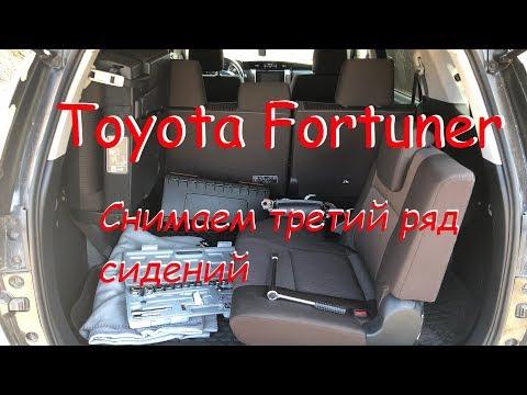 Toyota Fortuner - снимаем третий ряд сидений