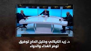د. زيد الكيلاني وخليل الحاج توفيق - توفر الغذاء والدواء - نبض البلد