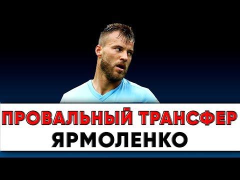 Андрея Ярмоленко / Вест Хэм / Динамо Киев /  Новости футбола Украина