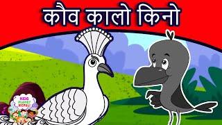 कौव कालो किनो Why is Crow Black Story In Nepali | Nepali Story | Nepali Fairy Tales | Nepali Cartoon