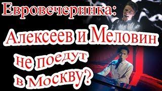 Евровечеринка: Меловин и Алексеев не поедут в Москву? / Евровидение-2018 / Melovin / Alekseev