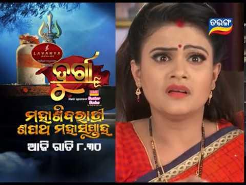 Durga | Sapatha Mahasaptaha 17 Feb 2018 | Promo | Odia Serial - TarangTV