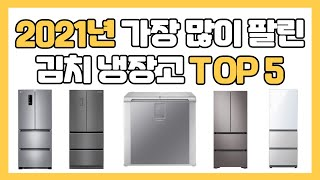 2021년 가장 많이 팔린 인기 김치냉장고 추천 TOP…
